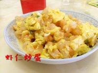 特下饭的虾仁炒蛋