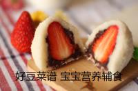 十分可口的草莓大福