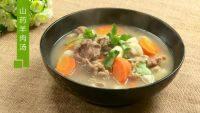 滋补的山药羊肉汤