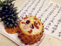 美味的菠萝八宝饭