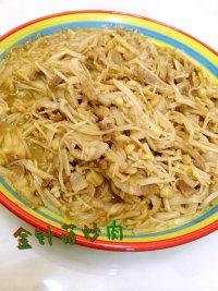 家常菜金针菇炒肉