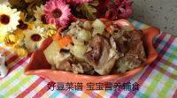 美味的香菇排骨焖饭
