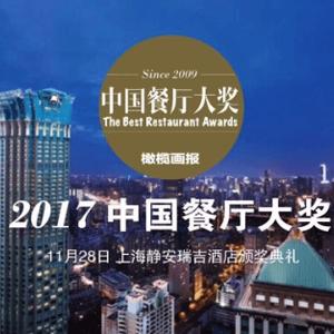 耶里夏丽荣获2017中国餐厅大奖《年度特色餐厅》