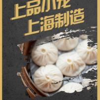 """传承""""上海制造""""的城市风骨——看上品小笼精神"""