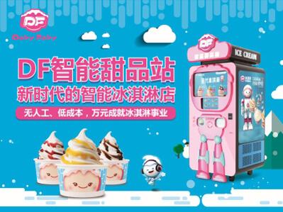 """DF冰淇淋实现90后""""躺在家里收钱""""的梦想"""