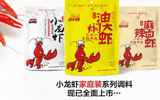 潜江郝大虾品牌介绍图2