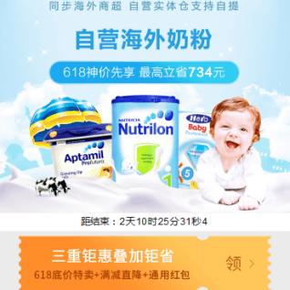 618宝宝奶粉囤货指南出炉,哪个电商平台买奶粉划算?