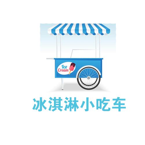 冰淇淋小吃车