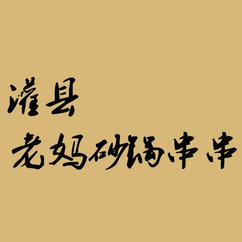 灌县老妈砂锅串串香