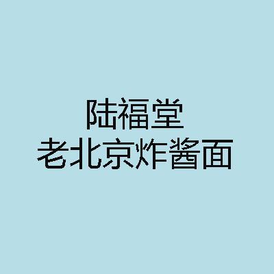陆福堂老北京炸酱面
