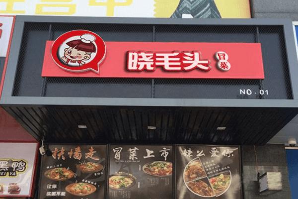 晓毛头冒菜 教你加盟正确的冒菜品牌