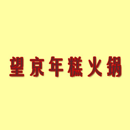 望京年糕火锅