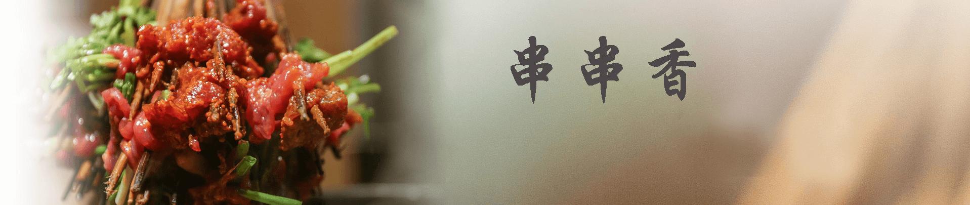 冷锅串串加盟