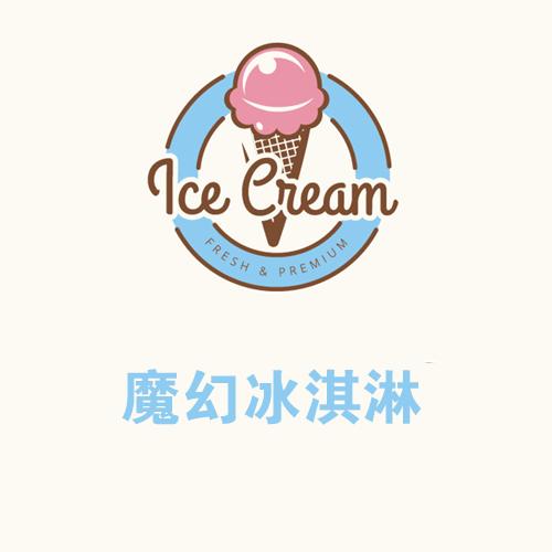 魔幻冰淇淋