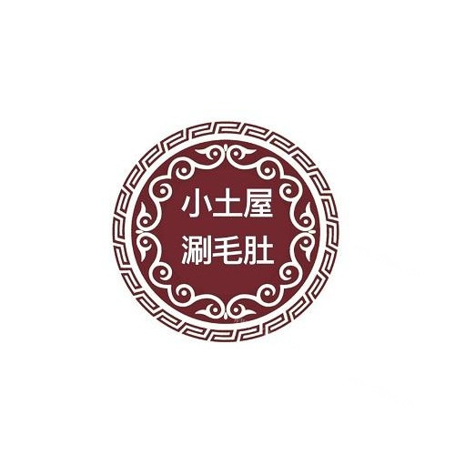 青岛小土屋涮毛肚火锅