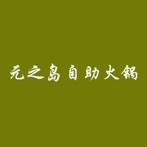 元之岛自助火锅