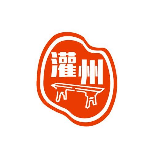 灌州老板凳砂锅串串香