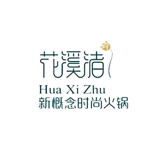花溪渚新概念时尚火锅