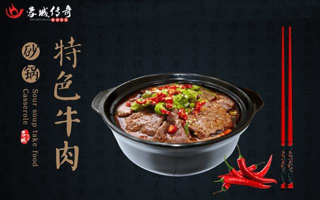 蓉城传奇新派冒菜加盟支持