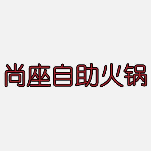 尚座自助火锅