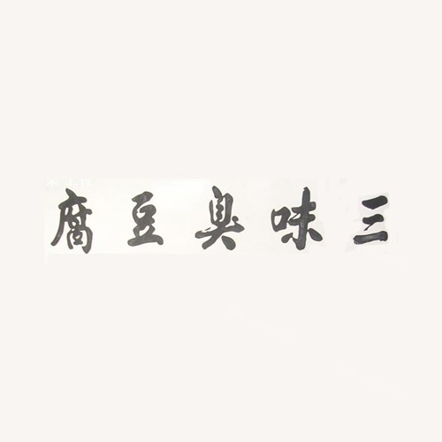 何师傅三味臭豆腐