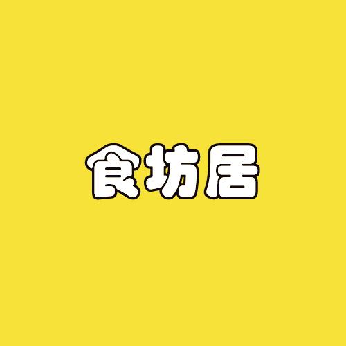 食坊居牛杂火锅
