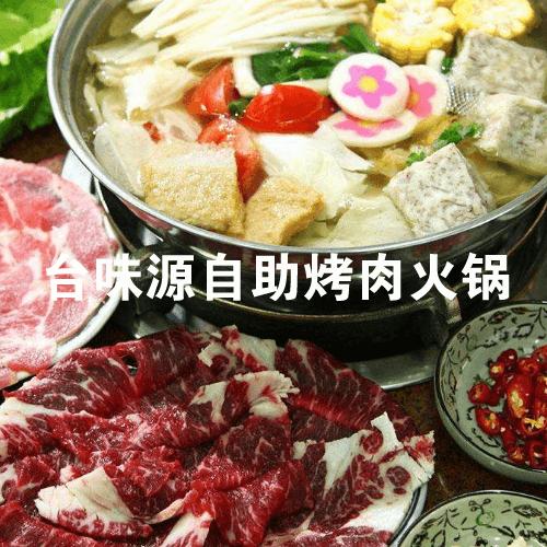 台味源自助烤肉火锅