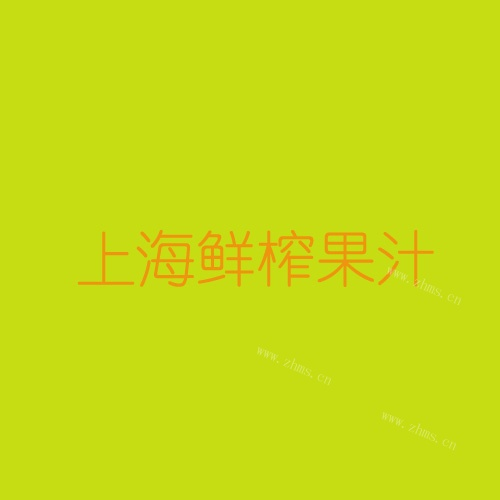 上海鲜榨果汁