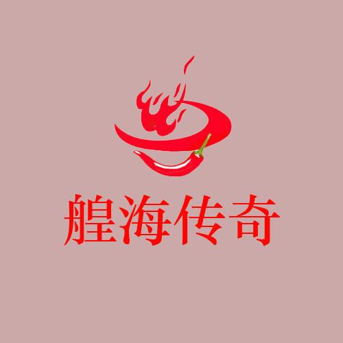 艎海传奇海鲜自助火锅
