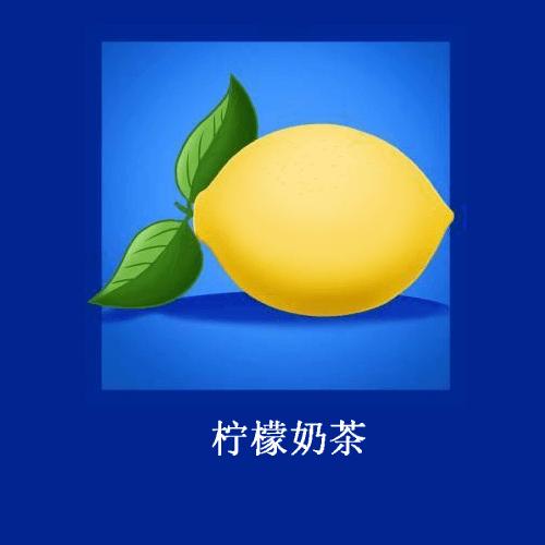 柠檬奶茶饮品