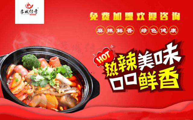 蓉城传奇新派冒菜加盟政策