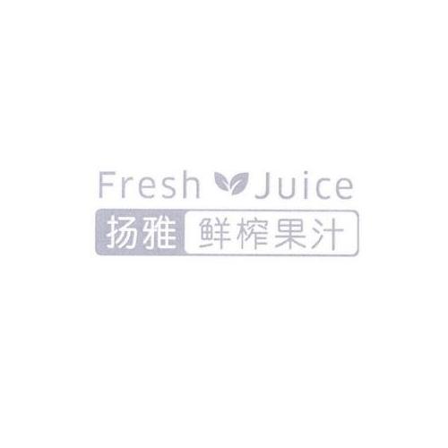 扬雅果汁饮品