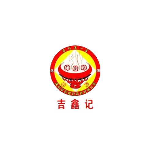 吉鑫记猪肚鸡火锅