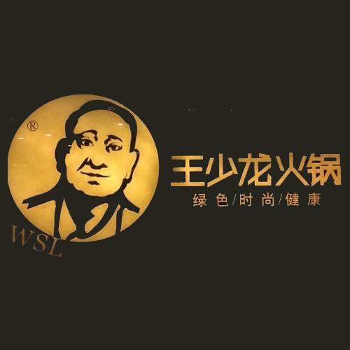 王少龙火锅