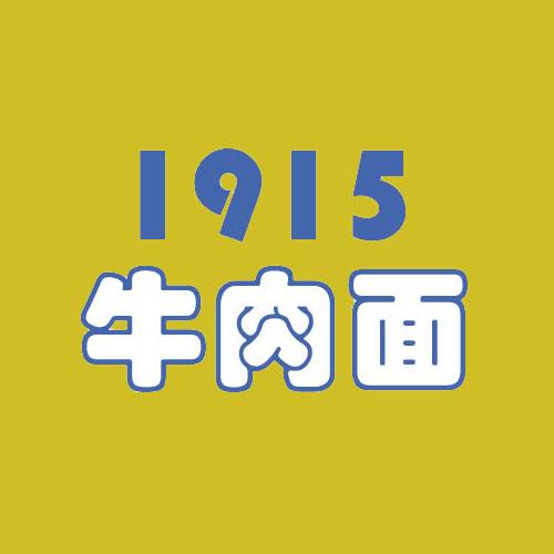 1915牛肉面