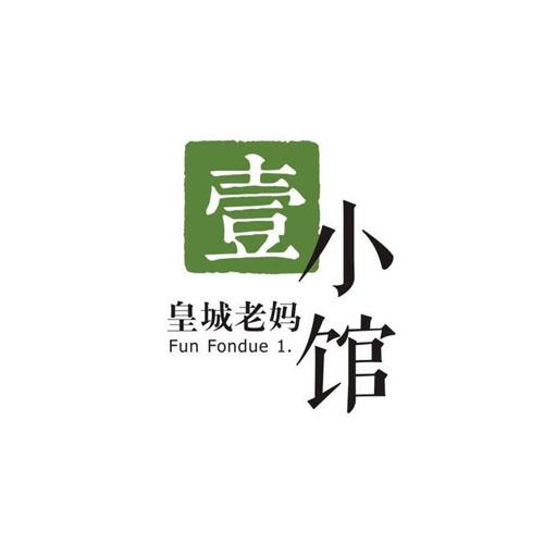 壹小馆小火锅