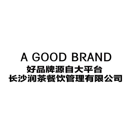长沙润茶餐饮管理有限公司