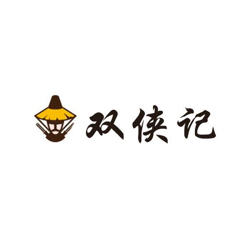 双侠记火锅