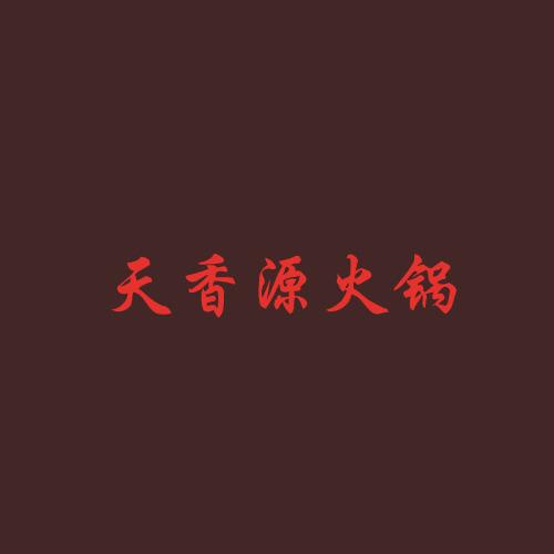天香源火锅