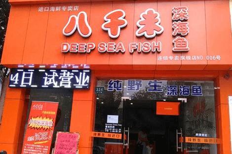 青岛8千米深海鱼、实现完美升级