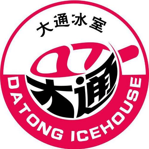 大通冰室港式奶茶
