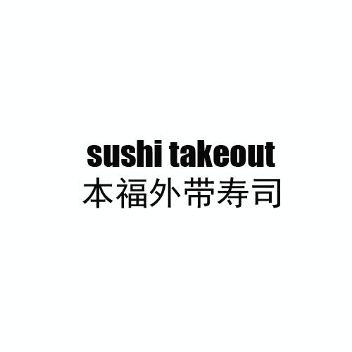 本福外带寿司