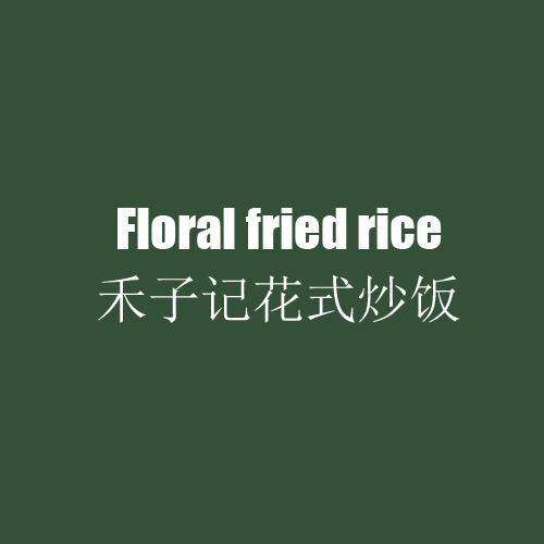 禾子记花式炒饭