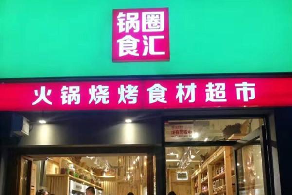 锅圈食汇超市品牌介绍