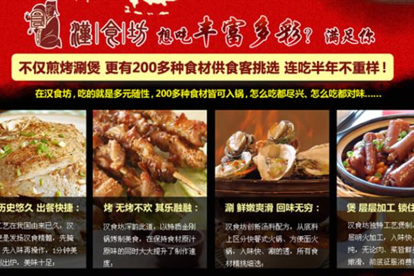 汉食坊金刚王火锅品牌介绍