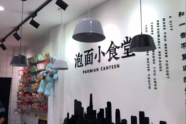 泡面小食堂品牌介绍