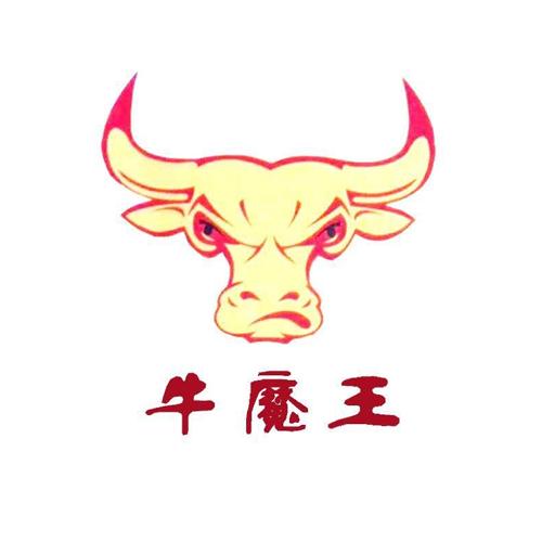 牛魔王火锅
