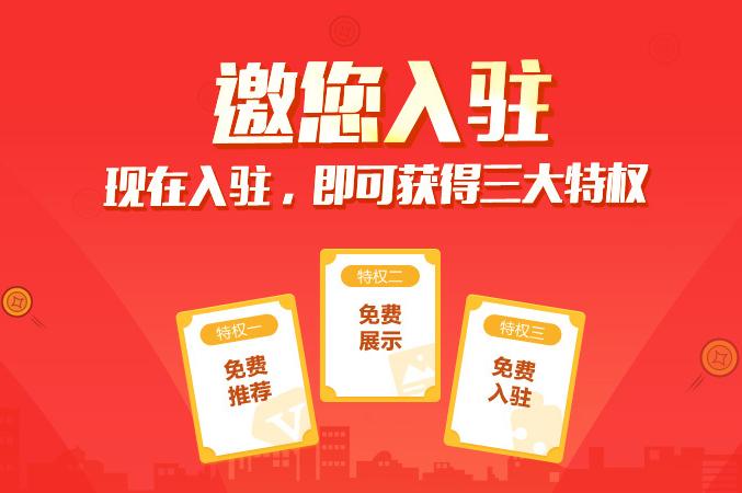 中华美食网邀您入驻!!!