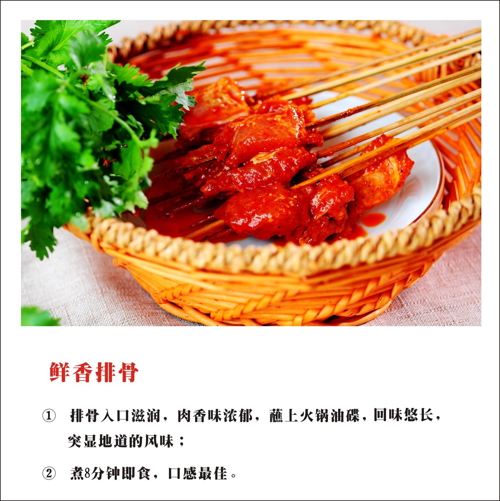 华阳串根香图4