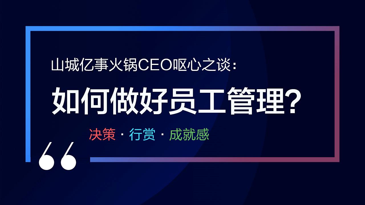 山城亿事火锅CEO呕心之谈:如何做好员工管理